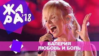 Валерия  - Любовь и боль (ЖАРА В БАКУ Live, 2018)