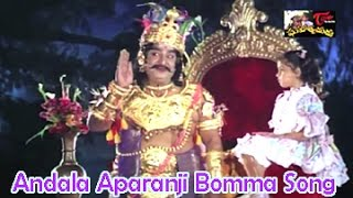 Ghatothkachudu Movie Songs || Andala Aparanji Bomma || Ali || Roja