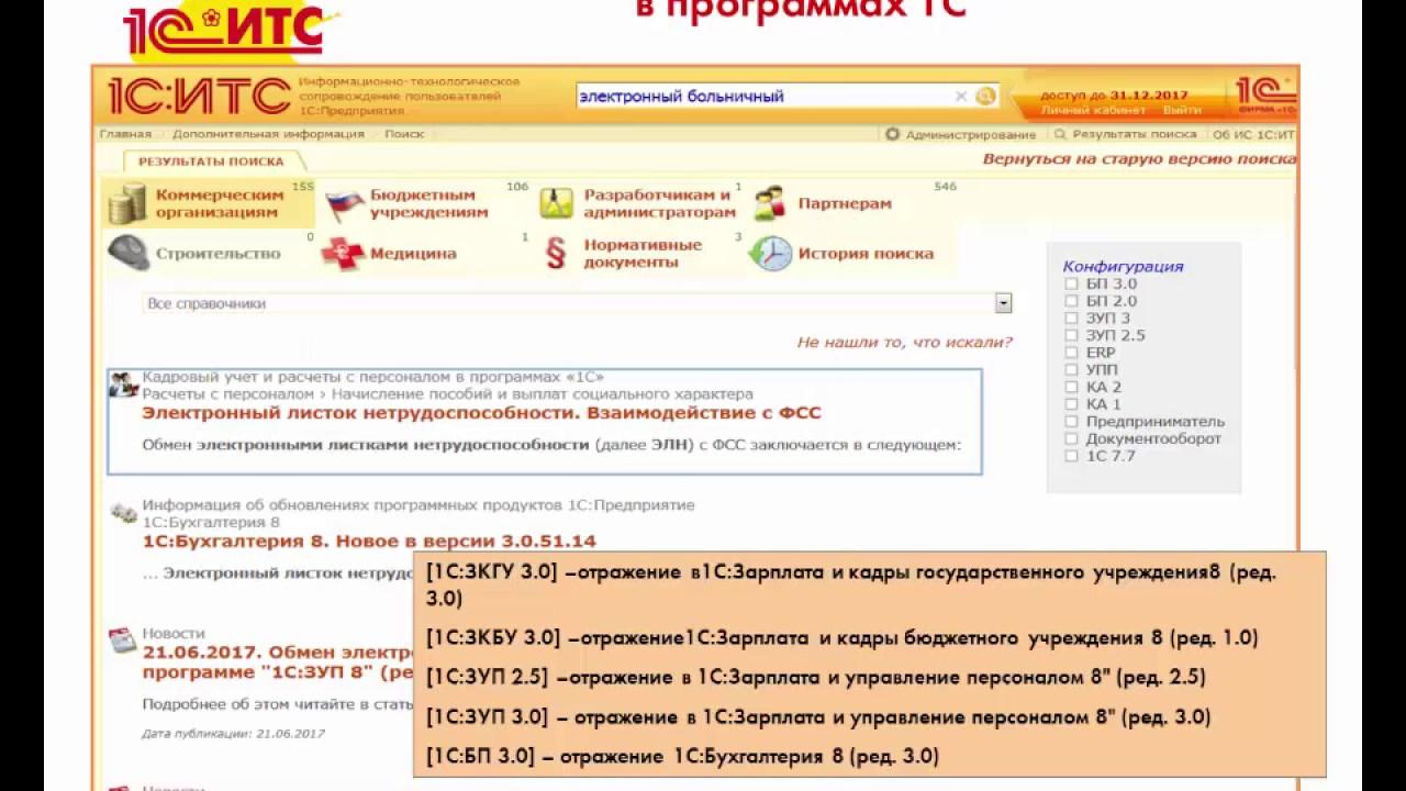 Ведение кадрового учета в программе 1с бухгалтерия приказ о ношении спецодежды на предприятии образец