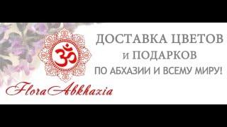 Служба доставки цветов floraabkhazia.ru(Служба доставки цветов и подарков по Абхазии и всему миру., 2015-12-17T17:28:32.000Z)