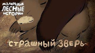 Маленькие лесные истории 🍂 Страшный зверь 🐻Новая серия