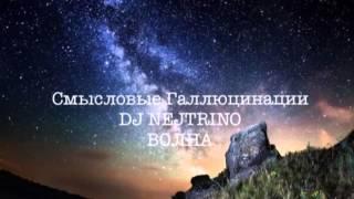 Смысловые Галлюцинации & DJ Nejtrino - Волна
