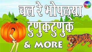 Chal Re Bhoplya Tunuk & More | Chan Chan Marathi Goshti | Marathi Story fors Kids | Goshti Marathi