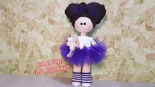 Волосы из пряжи для куклы в стиле Тильды крючком