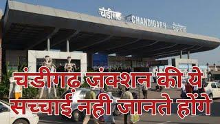 Chandigarh Junction   चंडीगढ़ जंक्शन   Chandigarh Railway Station   चंडीगढ़ रेलवे स्टेशन  