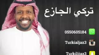 جديد/تركي الجازع /والفنان ناصر الحماد 2018/ الى من راح نصف الليل