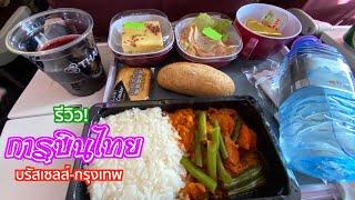 รีวิวสายการบินไทยโบอิ้ง 934 บรัสเซลส์ กรุงเทพเดือนแรกของปี ได้กินอะไร?