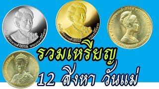 พระราชินี เหรียญ 12 สิงหา วันแม่แห่งชาติ ใครมีบ้าง gold coins rare coins