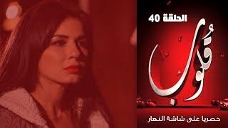 Episode 40 - Qoloub Series / الحلقة الأربعون - مسلسل قلوب