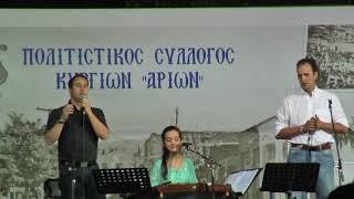 Η Αρετή Κετιμέ με τους αδερφούς Παπαεμμανουήλ @Κύργια-Δράμας17/7/2010