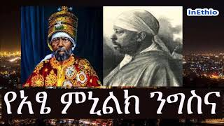 Ethiopia | የአፄ ምኒልክ ንግስና (በተፈሪ አለሙ) Atse Menilek/Menelik
