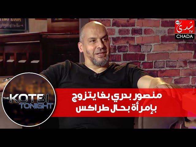 منصور بدري بغا يتزوج بإمرأة بحال طراكس