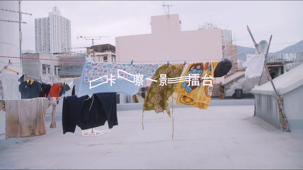 【🎬線上節目🎬】《舞影・冒蹤 ▶️第4集→咔嚓~ 影擂台》﹝粵語主講,包含少量普通話﹞Into the Choreo-/Photo-graphy Ep4