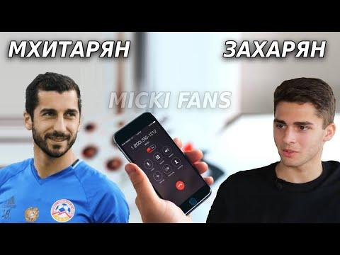 Мхитарян и Захарян пообщались по телефону