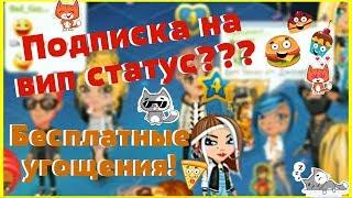 АВАТАРИЯ || ОФОРМИЛИ ПОДПИСКУ НА VIP!!! // БЕСПЛАТНЫЕ УГОЩЕНИЯ???