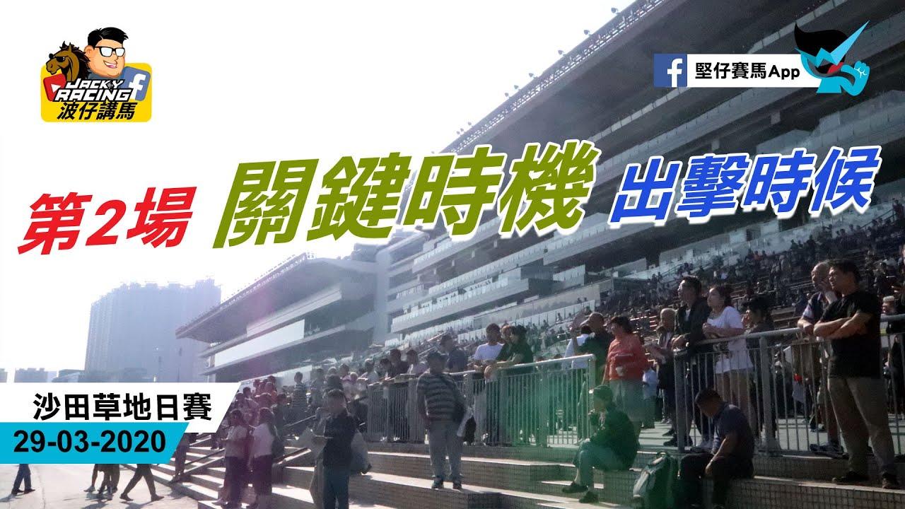香港賽馬 29-03-2020 沙田草地日賽 - 波仔講馬 第2場 關鍵時機 出撃時候 - YouTube
