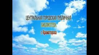 реклама Центральной городской публичной библиотеки города Краматорска