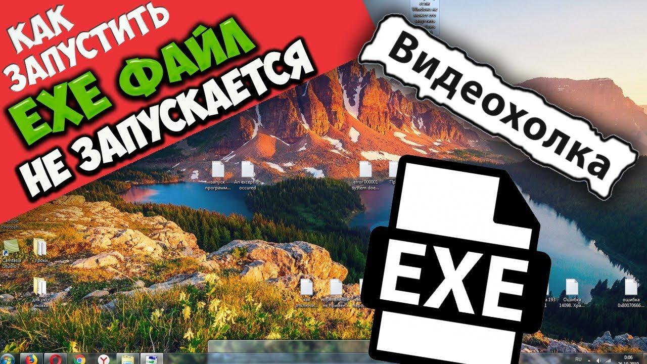windows требуется файл eurotrucks2 exe