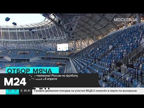Матчи РПЛ возобновятся не раньше 24 апреля - Москва 24