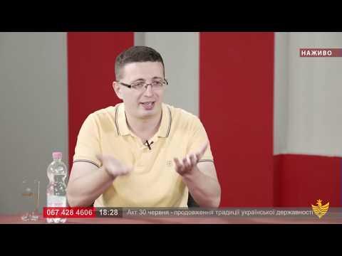 Про головне в деталях. В. Ковальчук. П.Гаврилишин. Акт 30 червня - традиції української державності