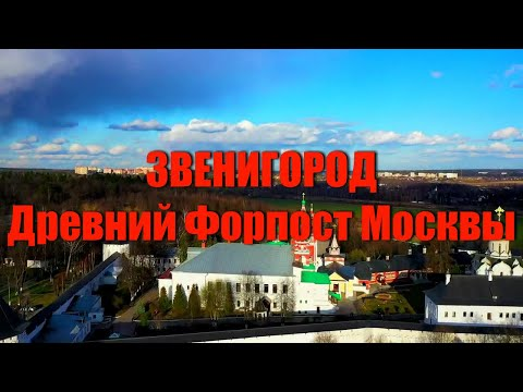 Звенигород - Древний форпост Москвы