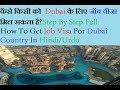 How To Get Free Dubai Visa In Hindi/Urdu