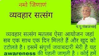 Celebration Satsang I Divine Lifestyle I P.Pu.Pankajbhai I