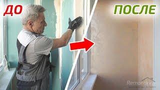 видео Какой материал для отделки балкона выбрать