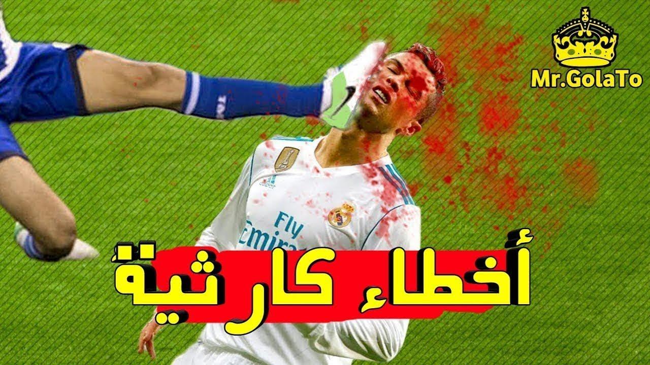 إصابات كرة القدم