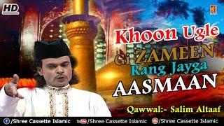 Khoon Ugle Gi Zameen Rang Jayga Aasmaan By-Salim Altaaf | Karbala Qawwali 2016 | Muharram
