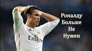 Роналду больше не нужен Реалу. Как играет Криштиану Роналду в 2017/2018