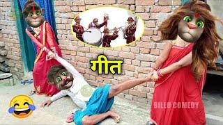 Band baja sunem lage maja | Khortha billu comedy geet | Billu funny video | Billu Shadi geet