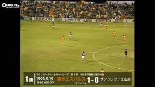 1993.5.19['93 Jリーグサントリーシリーズ 第2節]vs サンフレッチェ広...