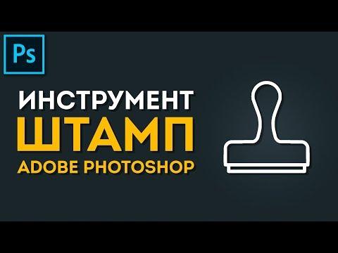 Инструмент Штамп в Photoshop CC 2019