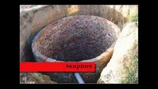 Канализация(Канализационная система в частном доме за 1 день! Выгребные и дренажные ямы. Одесса и область., 2014-03-13T06:31:54.000Z)