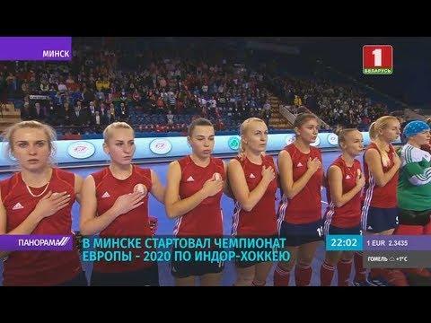 В Минске стартовал Чемпионат Европы - 2020 по индор-хоккею. Панорама
