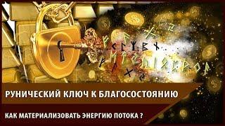 Рунический ключ к благосостоянию. 08.10.2017 Елена Дунаева