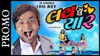 Promo - LOVE YOU YAAR Urban Gujarati Film - RAJPAL YADAV - In Cinemas 10th Nov