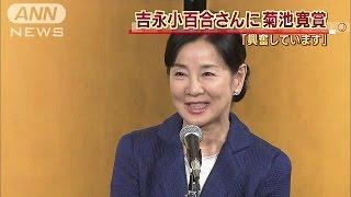 吉永小百合さんが喜びを語りました。 菊池寛賞は文学や映画、演劇をはじ...