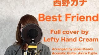 西野カナ『Best Friend』 Full cover by Lefty Hand Cream