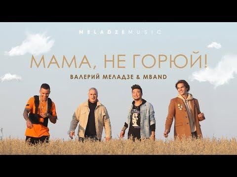 Валерий Меладзе и MBAND - Мама, не горюй! (2 октября 2018)