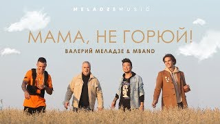 Download Валерий Меладзе и MBAND - «Мама, не горюй!» Mp3 and Videos