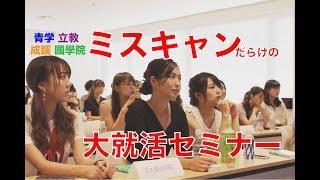 就活エッジから多くのアナウンサーを輩出してきた霜田明寛が、ミスキャ...