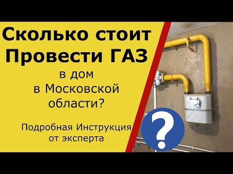 Провести газ в дом Московская область Стоимость 2019