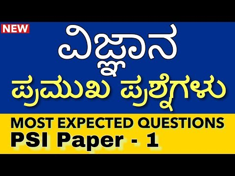 Repeated Science Questions For PSI Karnataka