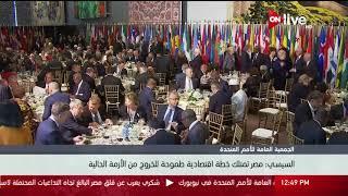 السيسي أمام الجمعية العامة للأمم المتحدة: مصر تسعى لتكمين جيل الشباب