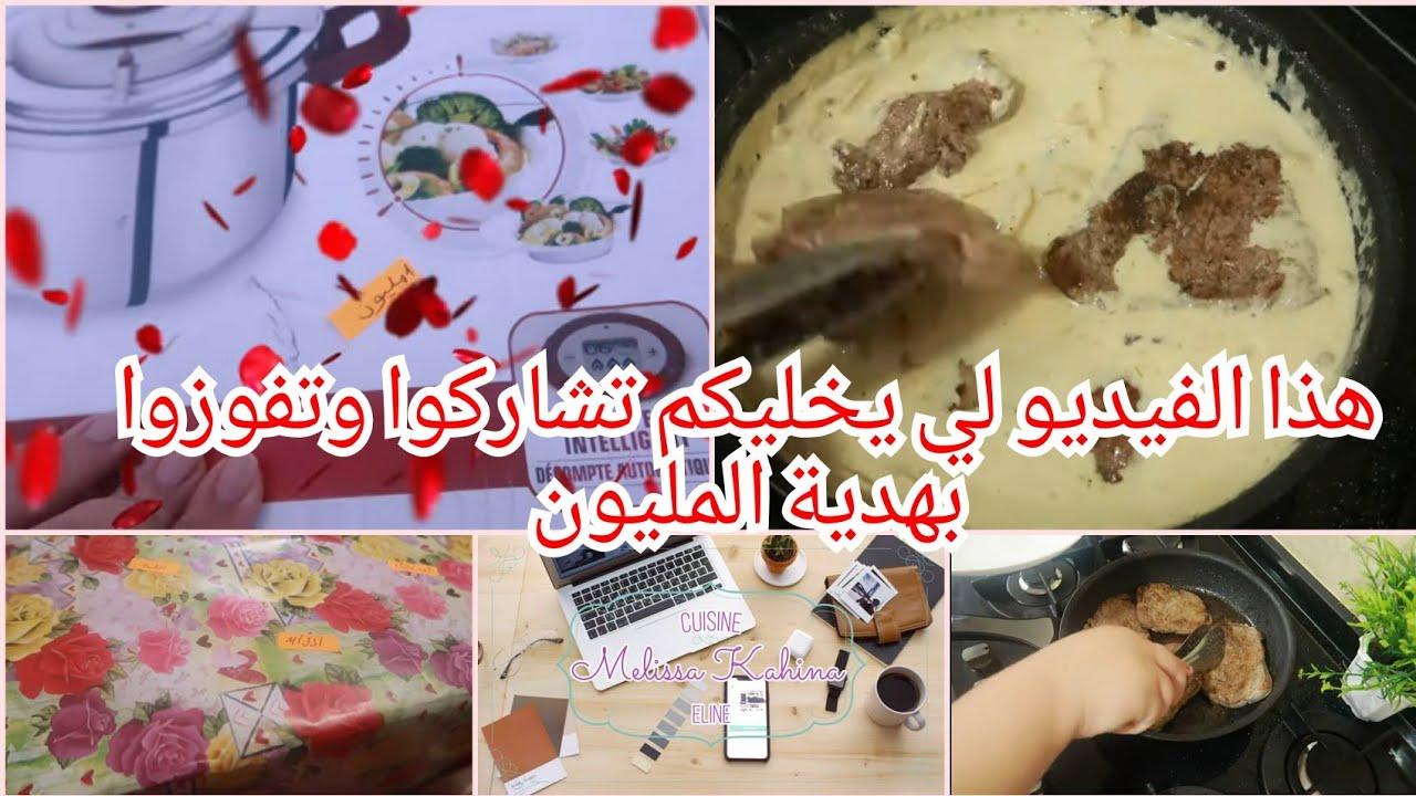 اشترك قد تكون من العشر الرابحين بال 10هدايا/هدية شابةوصلتني لباب الدار/وصفة فيلي بالفطر
