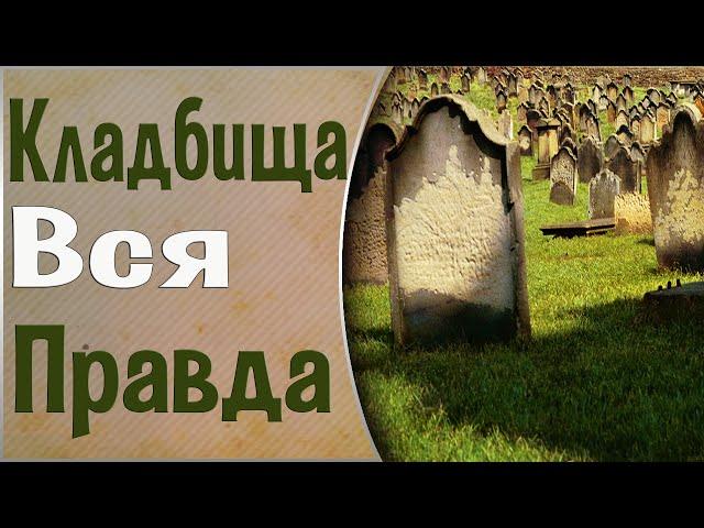 Общение с мертвыми. Зачем ходить на кладбища.