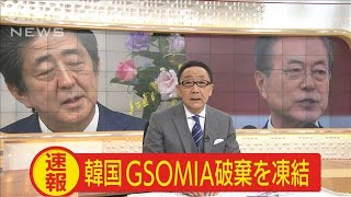 GSOMIA破棄を凍結・・・韓国が日本政府に伝える (19/11/22)