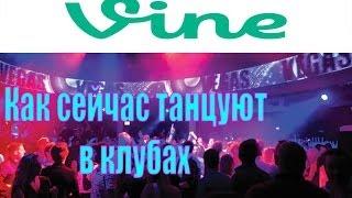 Как сейчас танцуют в клубах (Vine)(Подпишись :) Subscribe please :), 2014-03-18T16:06:08.000Z)